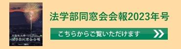 法学部同窓会会報2015年号