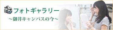 フォトギャラリー~御井キャンパスの今~