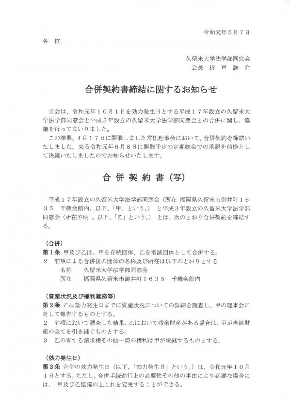010507お知らせ(合併契約書締結1)