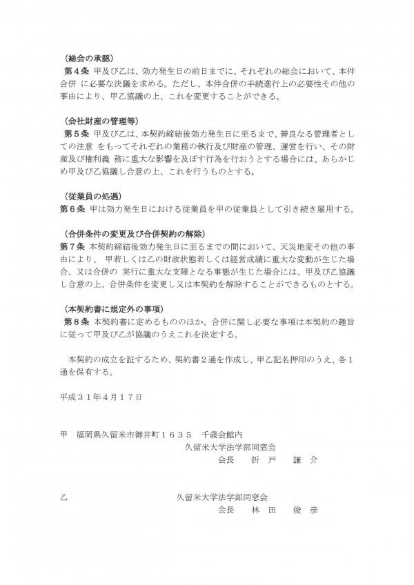 010507お知らせ(合併契約書締結2)