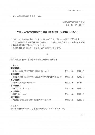 020720書面決議結果報告